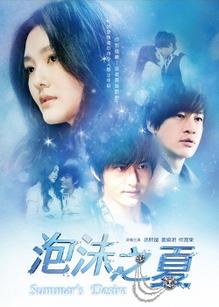 泡沫之夏10版(台湾剧)
