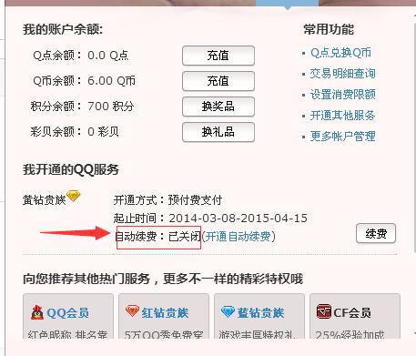 如何取消黄钻_如何取消QQ黄钻自动续费_360新知