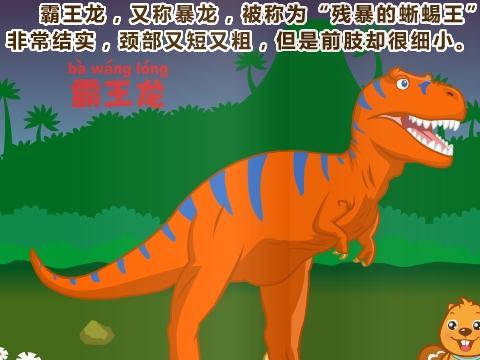 恐龙家族大灭绝_恐龙家族大灭绝_霸王龙_白垩纪恐龙_淘宝学堂