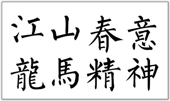江山春意,龙马精神毛笔字楷书繁体