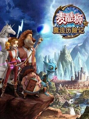 麦酷狮魔法历险记第二季英语版