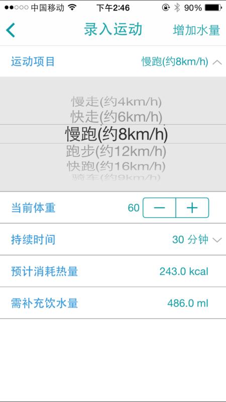 一个月每天跑步30分钟能减多少斤