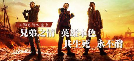 江湖电影大盘点