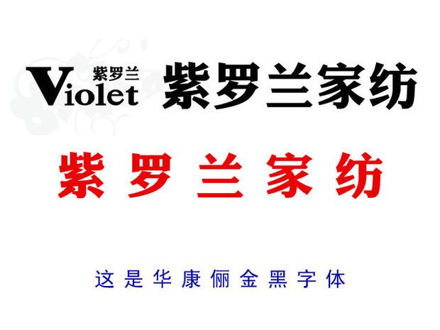 紫罗兰家纺用的是什么字体啊。在哪里可以下载啊