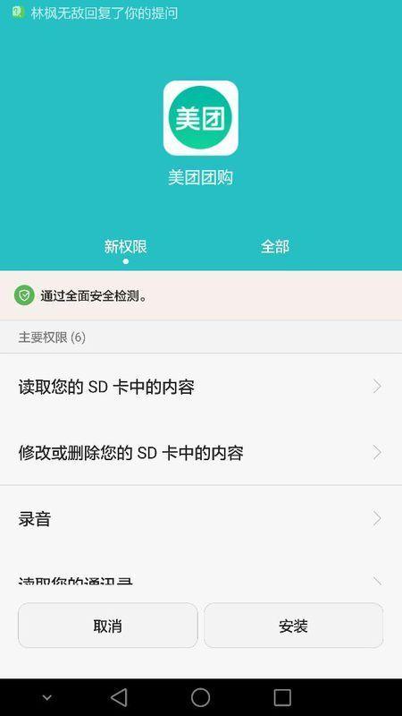 华为mate8,在华为应用商城下载的app后,如何设