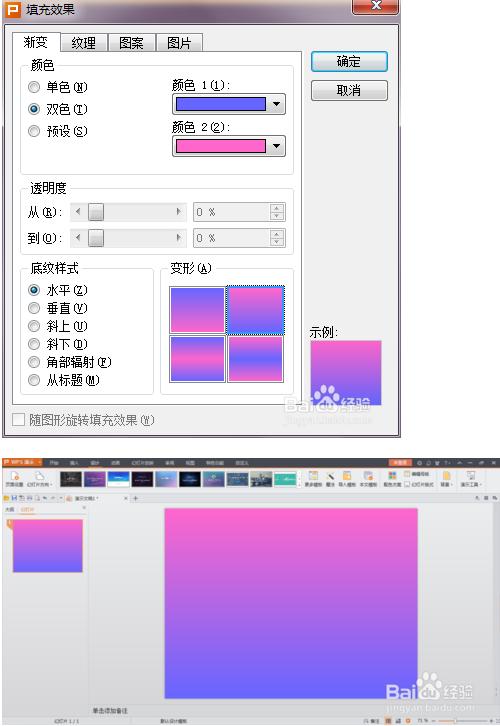 WPS文档中如何设置单元格的颜色渐变