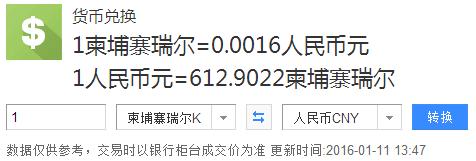 中国向柬埔寨汇款汇率