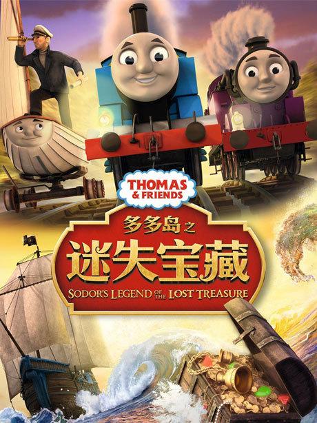 托马斯和他的朋友们:多多岛之迷失宝藏