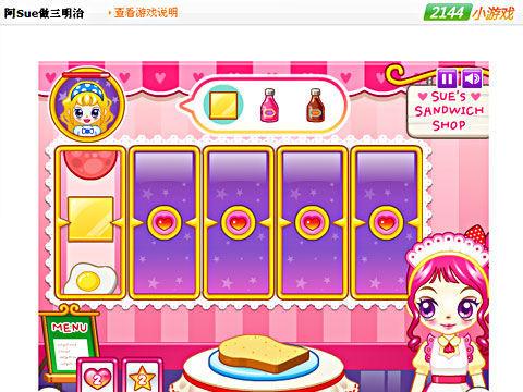 在线免费儿童小游戏_儿童小游戏_儿童小游戏_做饭小游戏_淘宝助理