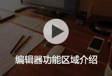 编辑器功能区域介绍