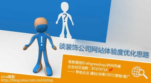 装饰公司网站用户体验度优化思路  三联