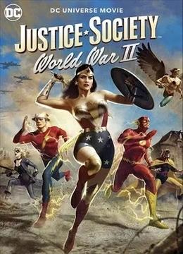 正义协会:二战