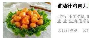 水萝卜鸡肉番茄可以同食吗