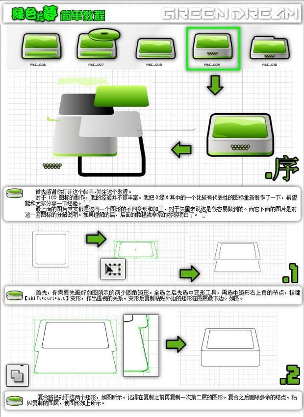 AI简单绘制漂亮的绿色ICON图标   三联