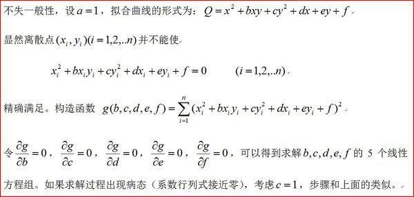 最小二乘法拟合二元二次曲线,求取系数