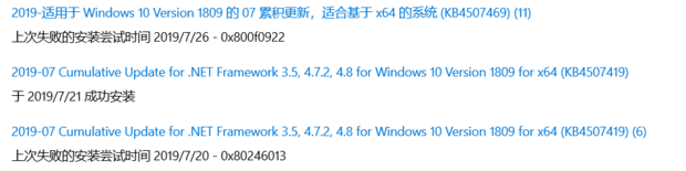 Windows10自动更新失败