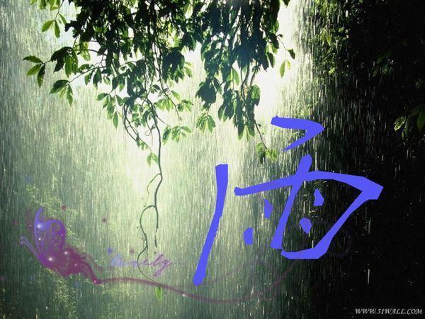 谁能帮我设计一个带雨字的 QQ头像啊,带背景的