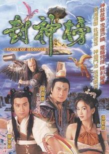 封神榜 TVB版