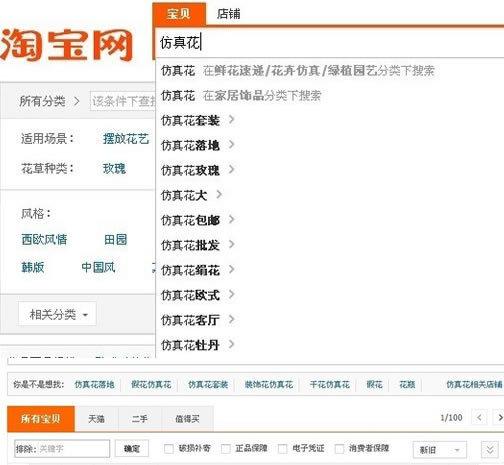 淘宝SEO搜索排名:标题优化秘笈