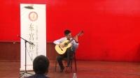 东宫杯2017上海吉他大赛 岑奥《阿斯图里亚斯传奇》