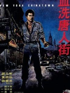 血洗唐人街1982