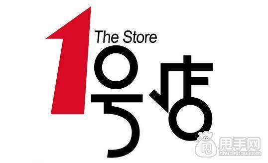 入驻1号店的开店流程是怎样的 三联