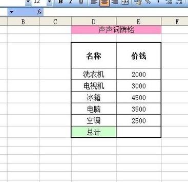Excel跳跃几行数值求和,公式怎么写?