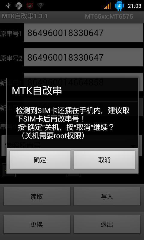 安卓系统铃声文件夹_MTK自改串app安卓版下载 v1.3.1 - 三三乐园