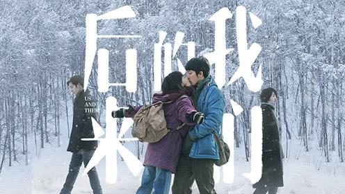 《后来的我们》终极预告 周冬雨井柏然直面现实爱情