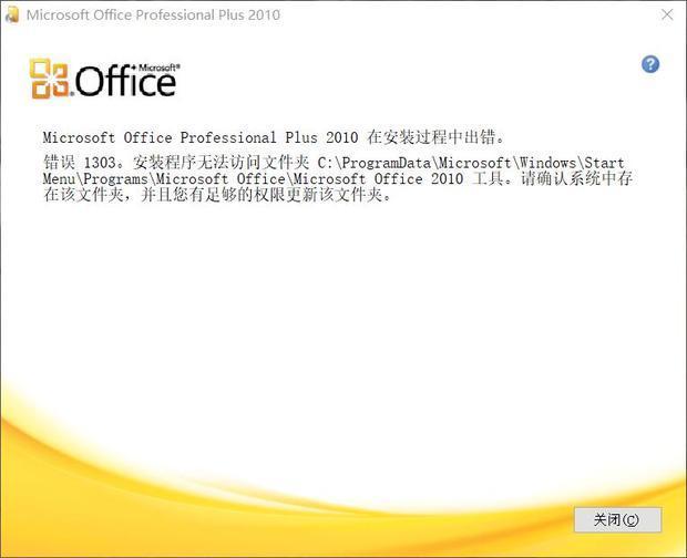 office2010不能安装