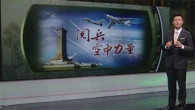《军情解码》20150906 阅兵空中力量