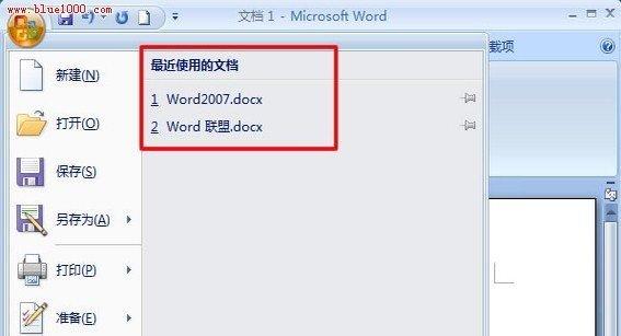 Word 2007如何删除最近使用文档记录 三联
