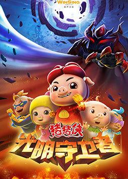 猪猪侠11光明守卫者(上部)