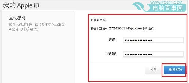 受信任的手机在美国,中国如何重设苹果id秘密(图9)