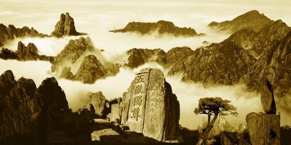 李茂群五岳独尊山水图