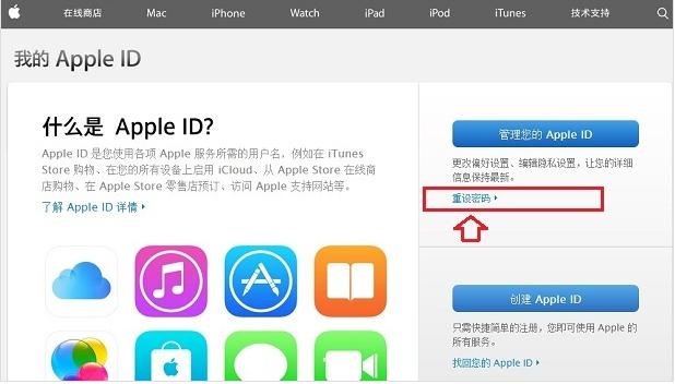 受信任的手机在美国,中国如何重设苹果id秘密(图4)