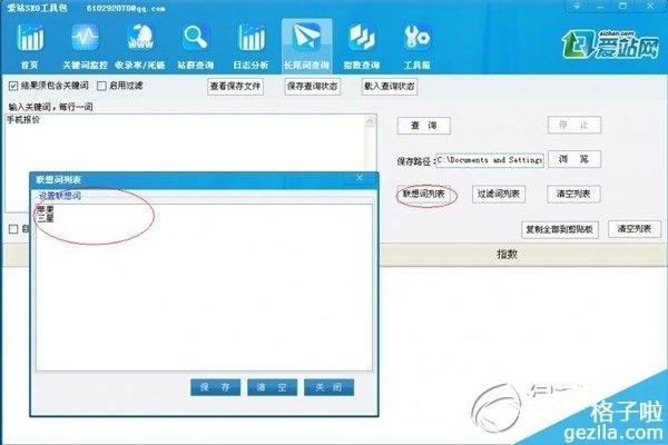 爱站seo工具包软件长尾词查询工具的使用方法