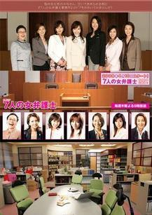 7人女律师