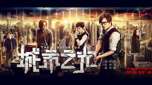 《心理罪之城市之光》国际版预告 邓超目光如炬锁定目标