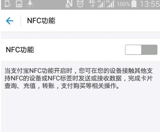 vivo手机nfc怎么操作开启?