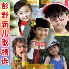 北京祝福你林妙可_林妙可的歌曲_林妙可的专辑_林妙可的MV - 360音乐