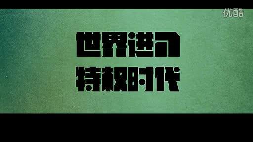 推荐 杏彩平台29966929世界进入特权时代 微播江湖,老湿-老湿