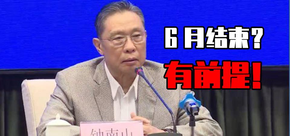 钟南山最新发言:6月份结束疫情是可以期待的,但有个前提条件