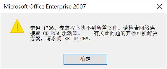 windowsinstaller无法访问你试图使用的功能所在的网络位置