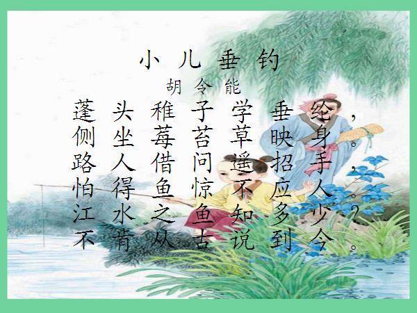 古诗小池与小儿垂钓有什么共同点