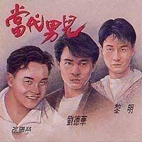 当代男儿(香港剧)