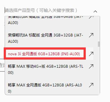 华为nova3i刷机包怎么用