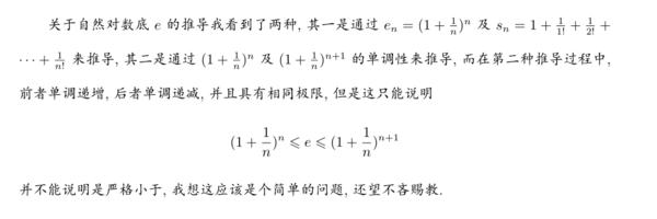 关于自然对数底e的推导过程中的一些问题