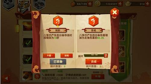 功夫熊猫3手游秘籍抢夺的详细攻略