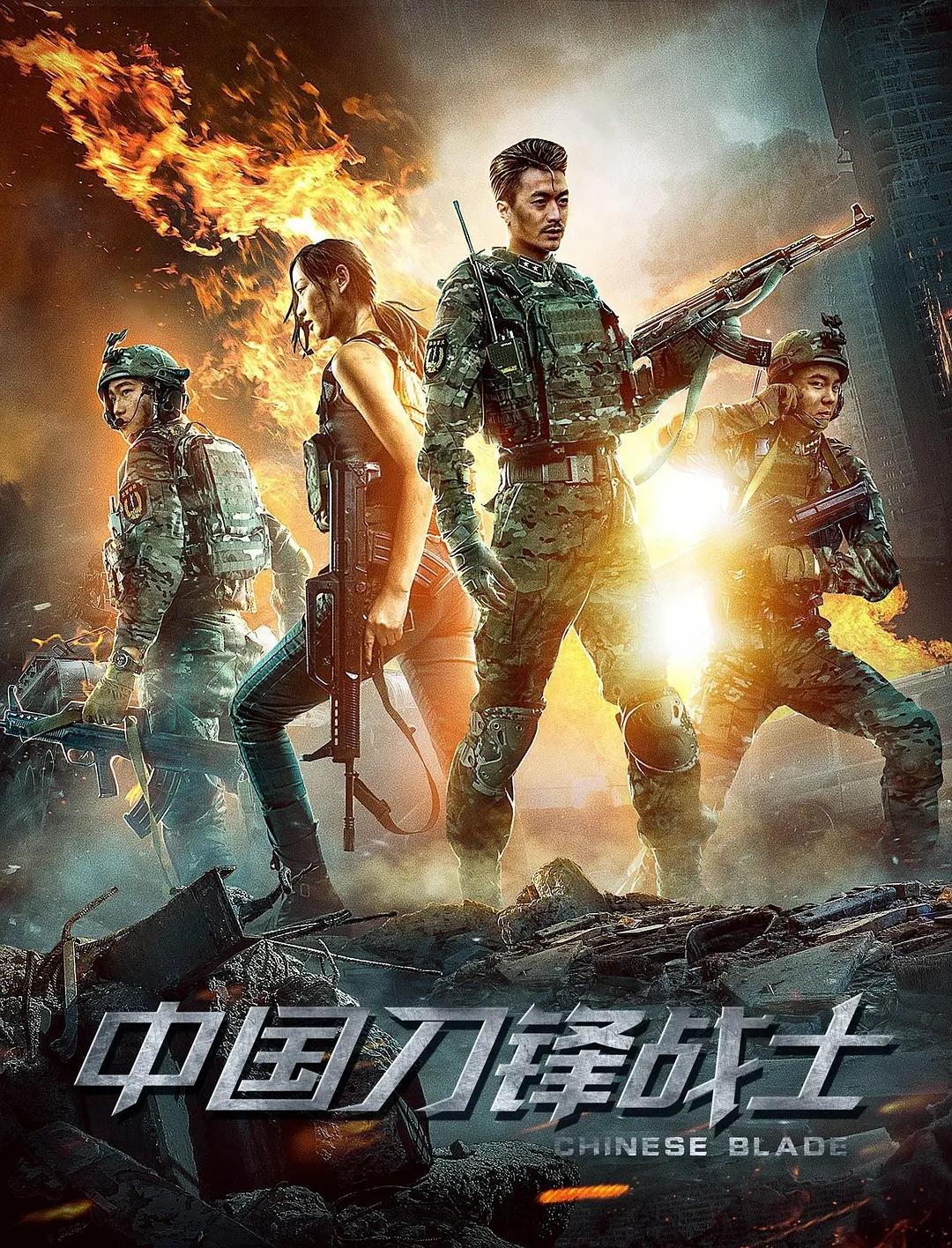 中国刀锋战士(2018)